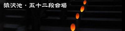 『なら燈花会』特集ページ「猿沢池会場・五十二段会場」