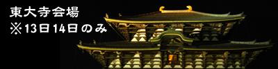 『なら燈花会』特集ページ「東大寺会場」